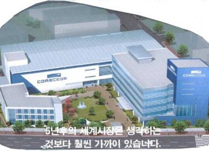 성남 코어세스공장